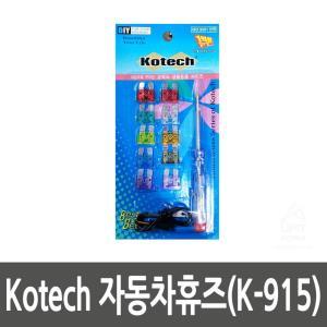Kotech 자동차휴즈K915