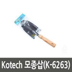 Kotech 모종삽K6263