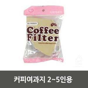 커피여과지 2~5인용