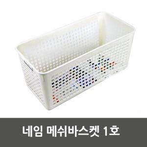 네임메쉬바스켓 1호