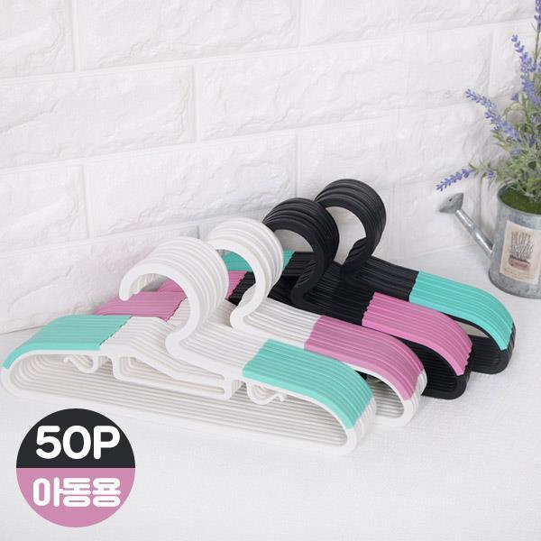 키즈 논슬립 옷걸이 (50개)