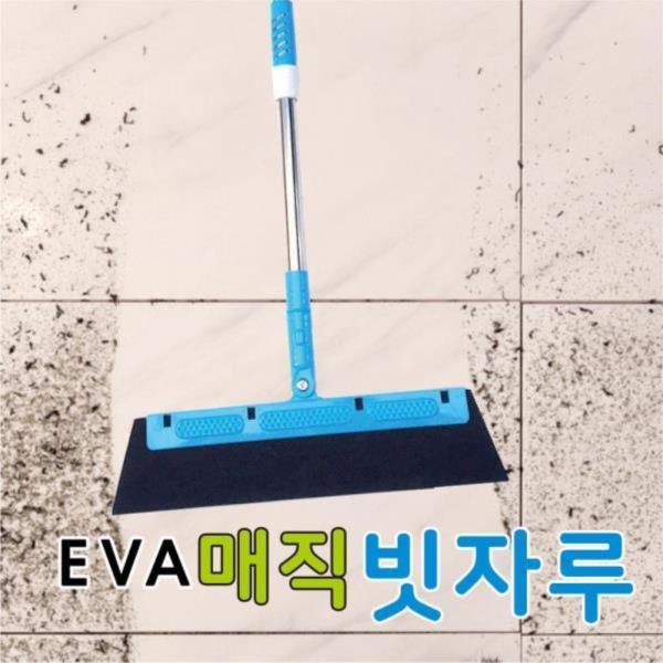 먼지물머리카락 싹 EVA 매직 빗자루+홀더 무료증정