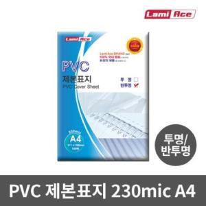 라미에이스 PVC제본표지 230MIC 투명/반투명 A4
