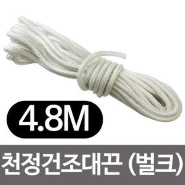 천정건조대끈 4.8m(벌크)베란다끈 빨래건조대