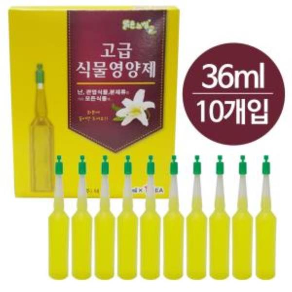 국산 식물영양제10P _36ml 화분영양제