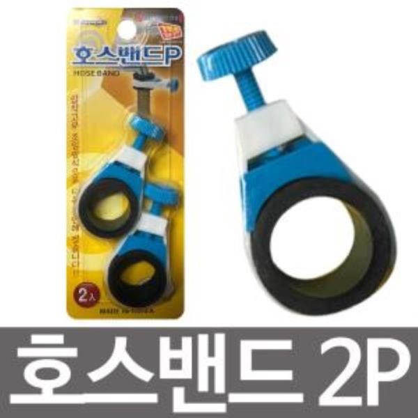코텍 호스밴드P(고무)2개입(k-0272)호스연결