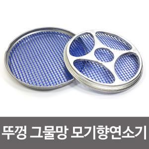 뚜껑 그물망 모기향연소기 안전연소기