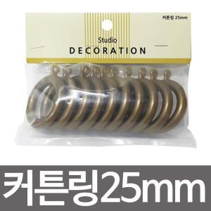 민광 커튼링(25mm K-342) 커텐링 커튼고리