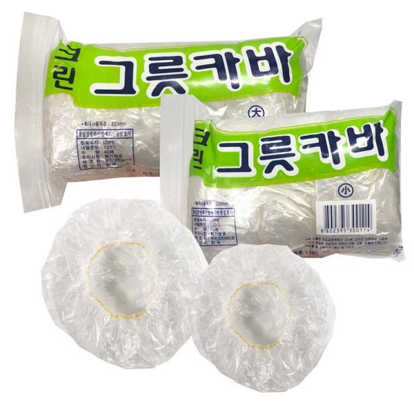 크린 그릇카바 (대)40매입 (소)24매입 위생커버 비닐