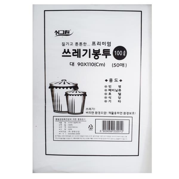 쓰레기봉투100L(대-백색)50매 90x110cm 비닐봉지 봉투