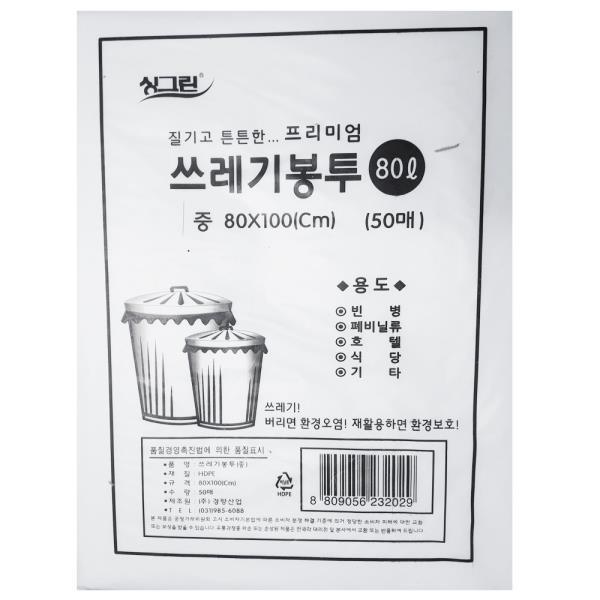쓰레기봉투80L(중-백색)50매 80x100cm 비닐봉지 봉투