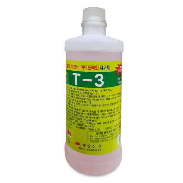 계양 T-3백화제거제(석회석 하이포백화 타일 물때제거