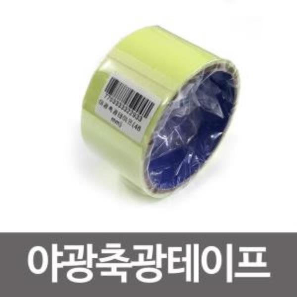 야광축광테이프-48mm/형광/안전/비상/대피/스티커