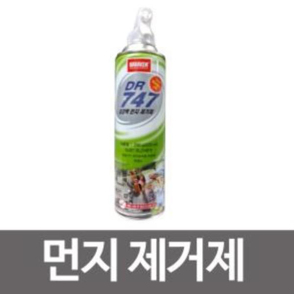 먼지제거제 DR747(대형-535ml) 에어스프레이 대용량