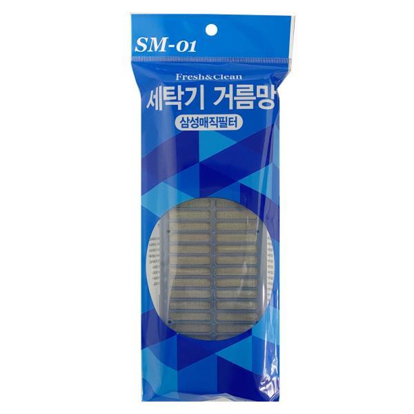 삼성 세탁기거름망 SM-01 먼지망세탁걸름망 세탁기망
