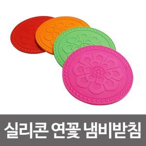 대성 실리콘 연꽃 냄비받침1P 색상선택