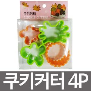 GF리빙 쿠키커터4P 모양틀 몰드 베이킹 실리콘 쿠키틀
