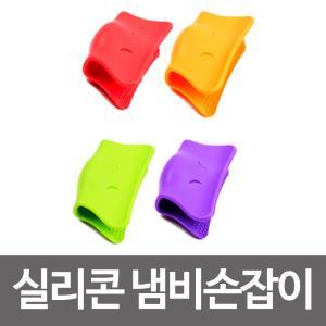 대성 실리콘 냄비손잡이2P (대) 색상선택