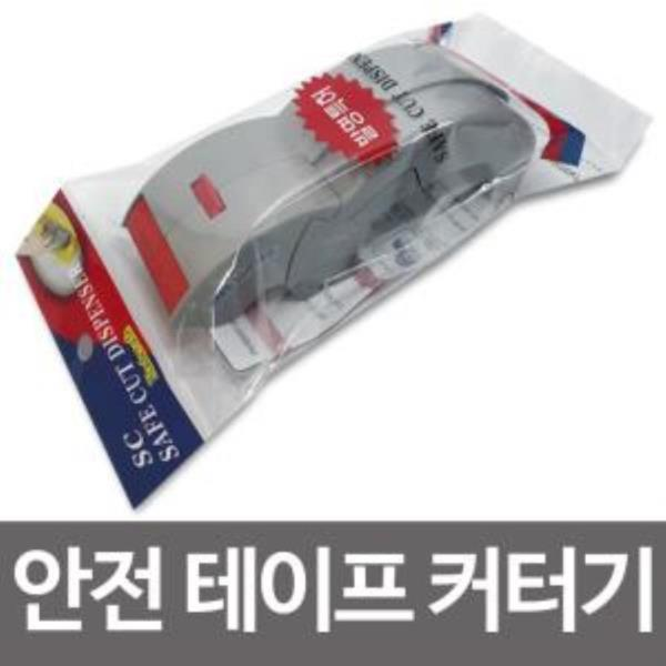 보람 안전 테이프 커터기 테이프커터기 박스포장