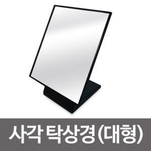 국산 사각 탁상경(대형)탁상거울 각도조절 미러화장대