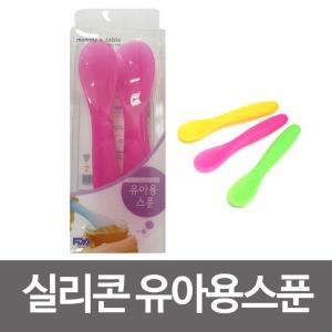 유아식기 대성 실리콘 유아용스푼2p 실리콘스푼 색상선택