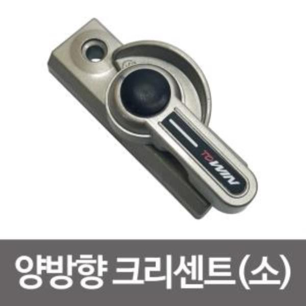 양방향 크리센트(소) 창문 샤시 잠금장치 베란다 안전