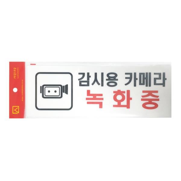 감시용카메라 녹화중표시판(4307)접착식 아크릴 보안