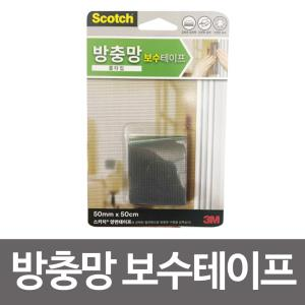3m 방충망 보수테이프(롤타입) 50x50cm 모기장보수