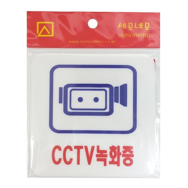 CCTV 녹화중(정사각2829)접착식 아크릴 경고스티커