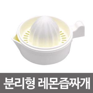 이노마타 분리형 레몬 즙 짜개 스퀴저(1106) 230ml