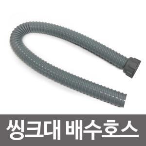 삼정 씽크대배수호스 일자형 78cm 씽크호스 배수관