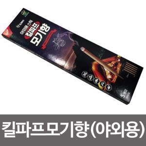 산도깨비 킬파프 모기향(야외용) 스틱5개입 캠핑