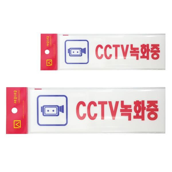 CCTV 녹화중 표시판 아크릴 접착식 보안 경고스티커