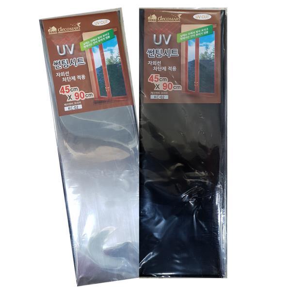 외부시선 자외선 UV태양차단 썬팅시트지(45cm x 90cm)