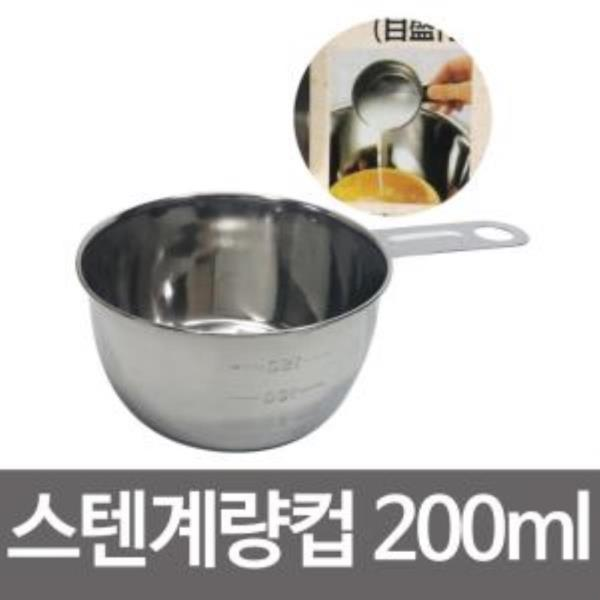 PASTO 스텐계량컵 200ml 베이킹 눈금컵 베이킹 계량기