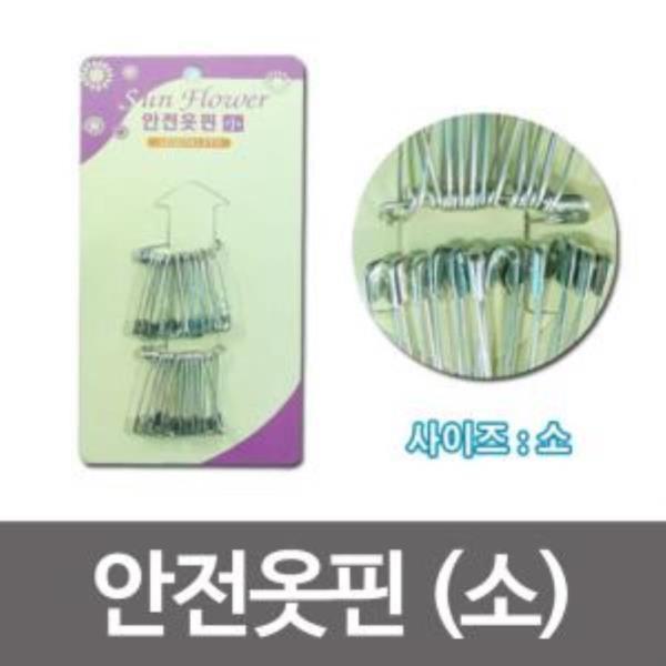 한양 안전옷핀 소(24개입)옷핀/안전옷핀세트