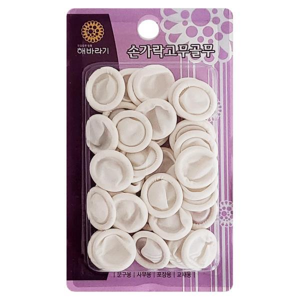 해바라기 손가락고무골무(롤A)손가락삭크/손가락링