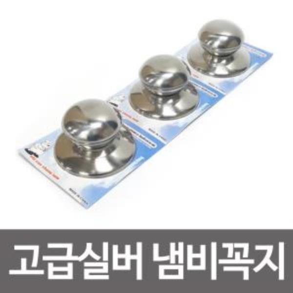 코텍 고급실버 냄비꼭지-3p/냄비뚜껑/냄비손잡이/교체