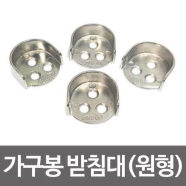 가구봉 받침대 원형/타원형4P 옷걸이봉/봉걸이/커튼봉