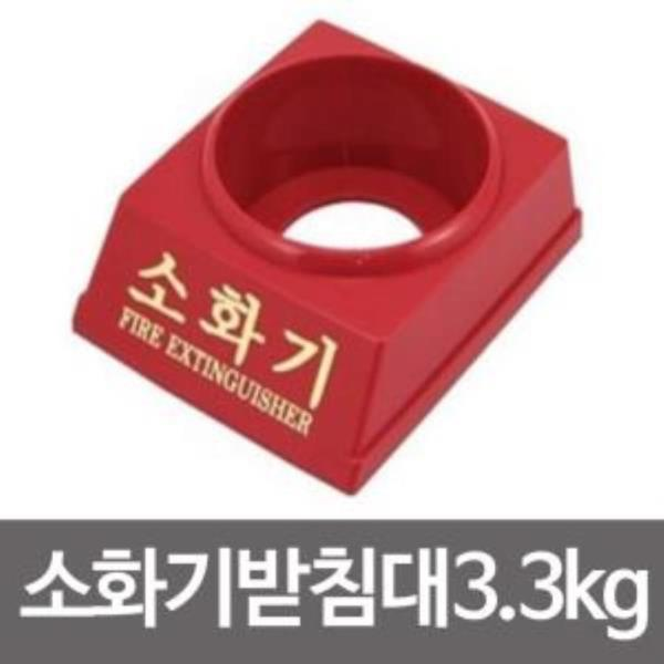 소화기받침대3.3kg/소화기케이스/분말소화기