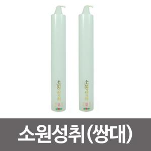 양초 소원성취 쌍대(YH208)촛불/초/제사/설날/불공