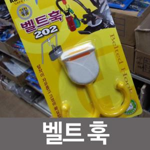 코텍 벨트훅 k-202 하중2Kg 유모차걸이 손잡이 봉