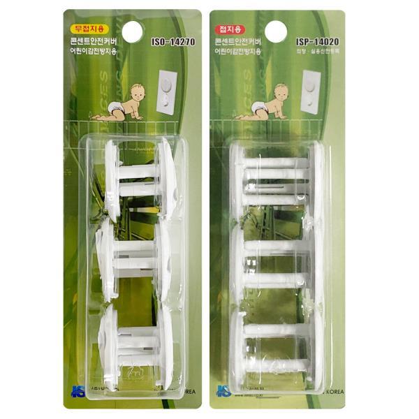 일신 콘센트안전커버 6개/전기안전커버/안전용품/카바