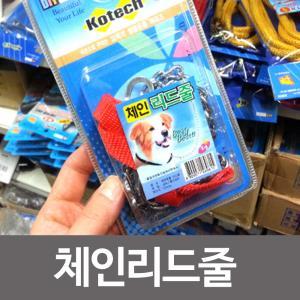 강아지 애견 체인 95센티 튼튼한 리드줄 산책 외출용품