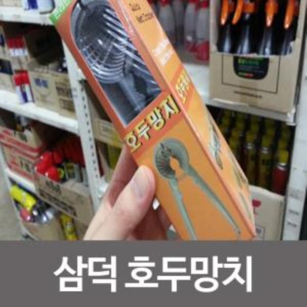 삼덕 호두망치/견과류/오프너/병오프너/병따개/소라