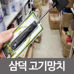 삼덕 고기망치 스테이크/고기다지기/양념/마늘빻기