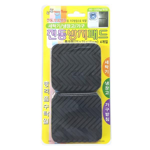 해피 진동방지패드 4개입(75x75x15)/세탁기패드