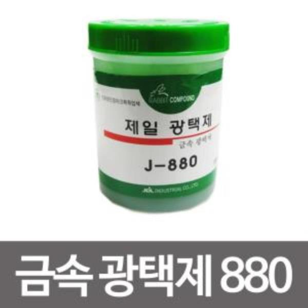 제일 금속광택제880 광약/녹제거/구리/신쭈/불상/악기