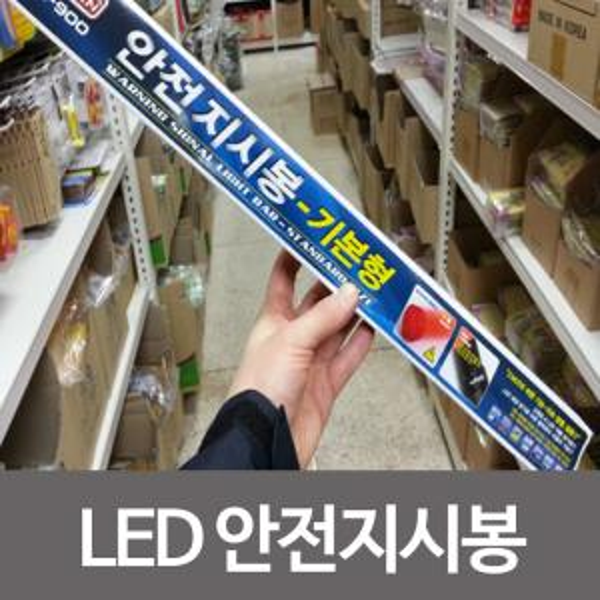 우신 LED안전지시봉-기본형 WS-900 경광등 신호봉