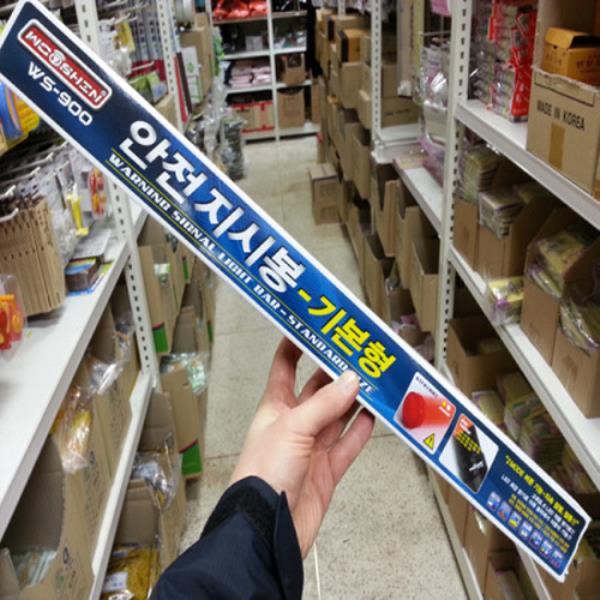 우신 LED안전지시봉-기본형 WS-900/경광등/신호봉